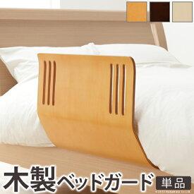 ベッドガード ベッドフェンス 転落防止 木のぬくもりベッドガード スクード ベビー 快眠 安眠 木製