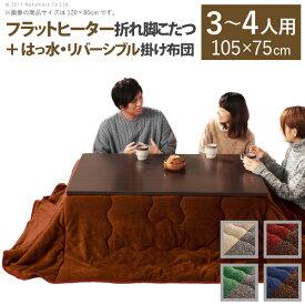 スクエアこたつテーブル バルト 105x75cm+はっ水リバーシブル省スペースこたつテーブル布団 2点セット 長方形 継ぎ脚 折り畳み