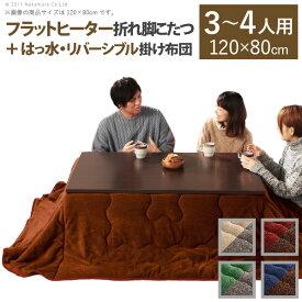 スクエアこたつテーブル バルト 120x80cm+はっ水リバーシブル省スペースこたつテーブル布団 2点セット 長方形 継ぎ脚 折り畳み