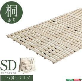 すのこベッド 2つ折り式 桐仕様 ソーン (セミダブル) 折りたたみすのこ ベッド 折り畳み 桐 すのこ 二つ折り 木製 湿気対策 セミダブルサイズ