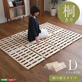 すのこベッド 4つ折り式 桐仕様 ソメイユ (ダブル) 折りたたみすのこ ベッド 折り畳み 桐 すのこ 四つ折り 木製 湿気対策 ダブルサイズ