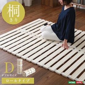 すのこベッド ロール式 桐仕様 シュラフ (ダブル) ロールすのこベッド ロール式すのこ 桐 すのこ ロールベッド 木製 湿気対策 ダブルサイズ