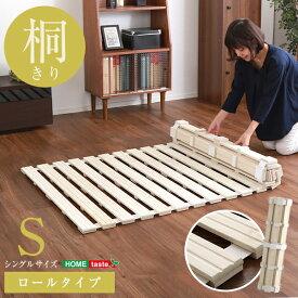 すのこベッド ロール式 桐仕様 シュラフ (シングル) ロールすのこベッド ロール式すのこ 桐 すのこ ロールベッド 木製 湿気対策 シングルサイズ