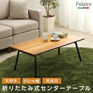 フォールディングテーブル ポレール 木製ローテーブル リビングテーブル 座卓 折りたたみ 折り畳み 一人暮らし ワンルーム 北欧 北欧風 完成品