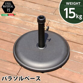 パラソル使用時の必需品 パラソルベース 15kg ガーデンパラソル用ベース 15kg スタンド 重り アウトドア 安定