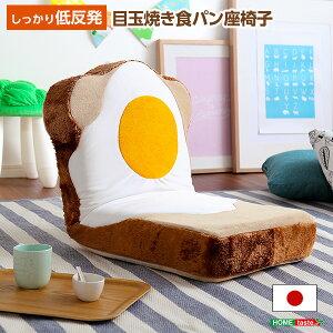 目玉焼き食パン座椅子 ウォッシャプルカバー ロティ 座いす 日本製 クッション カバー洗える リクライニング 送料無料