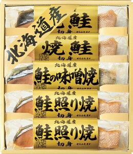 北海道 鮭三昧 食品ギフト 詰め合わせ 詰合せ ひとり暮らし 就職祝い 贈り物 ギフト プレゼント 贈答品 お返し プチギフト お祝い 返礼品 結婚祝い 出産祝い 父の日 母の日 敬老の日 お中元