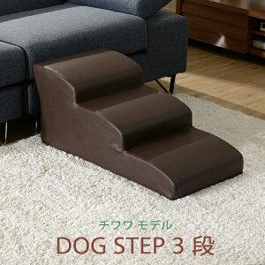 送料無料 ドッグステップ 3段 日本製 チワワモデル ペットステップ ステップ 階段 ペット用階段 犬用階段 踏み台 PVCレザー おしゃれ わんちゃん