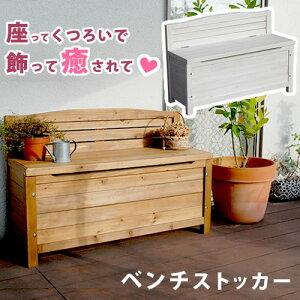 送料無料 ベンチ 屋外 収納 ボックスベンチ 幅90cm ガーデンベンチ 収納付 収納ベンチ 椅子 スツール 天然木 木製 収納 倉庫 ウッドボックス ランドリーボックス 腰掛 物置 庭 物入れ おしゃれ