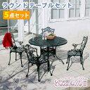 カサベーラ2 ラウンドテーブル5点セット【送料無料 簡単組立 ガーデンテーブル ダークグリーン テラス 庭 ウッドデッ…