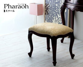 送料無料 スツール いす イス 椅子 木製 腰掛け ファラオ 猫脚 背もたれなし 椅子 足置き チェアー アンティーク 天然木 エレガント 高級感 おしゃれ