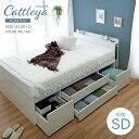 送料無料 セミダブルベッド ベッドフレームのみ 引き出し 収納 セミダブルサイズ 収納付き セミダブルベット 大容量 Cattleya カトレヤ チェストベッド 木製 棚付き コンセント付き 宮付き