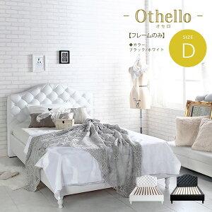 送料無料 ダブルベッド ベッドフレームのみ すのこ スノコベット 木製 ダブルサイズ Othello オセロ ハイバック レザー 合皮 背もたれ クッション エレガント 高級感 ロマンティック 姫系 アン