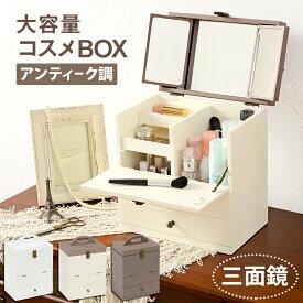 送料無料 コスメボックス メイクボックス 大容量 収納ボックス 鏡付き コスメ収納 化粧品 収納 コスメケース コンパクト 三面鏡 おしゃれ かわいい
