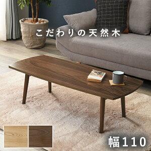 送料無料 テーブル 幅110cm 木製 木目 折りたたみ 軽量 リビングテーブル センタテーブル ローテーブル カフェ 机 作業台 折れ脚 折り畳み 北欧 おしゃれ モダン シンプル MT-6423