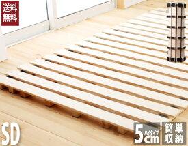 送料無料 桐 ロールすのこベッド セミダブル ロール式 すのこベッド すのこベット スノコ 木製 折り畳みベッド 折りたたみベット セミダブルサイズ おりたたみ 通気性 湿気対策 カビ対策 コンパクト シンプル