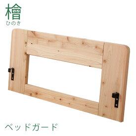 送料無料 檜サイドガード ベッドガード 転落防止 落下防止 布団ずれ防止 柵 手摺り 木製 シンプル ひのき ヒノキ