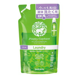 サラヤ ハッピーエレファント液体洗濯洗剤コンパクト詰替 540ML  3980円以上で送料無料 離島は除く