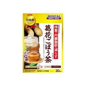 (定形外郵便)発送方法選択の際はメール便をご選択ください 日本薬健 葛花ごぼう茶 20包