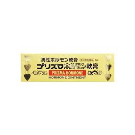 【第1類医薬品】プリズマホルモン軟膏 10g