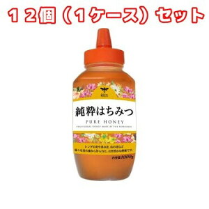 (12個セット)医食同源ドットコム 純粋はちみつ 1kg×12個(1ケース)