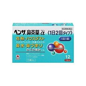 【第(2)類医薬品】ベンザ 鼻炎薬α 1日2回タイプ(12錠)