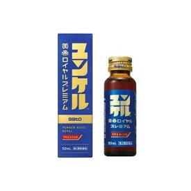 【第2類医薬品】佐藤製薬 ユンケル黄帝ロイヤルプレミアム 50ml