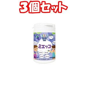 (3個セット)KIDS健康サプリミエッコ*3個 まとめ買い