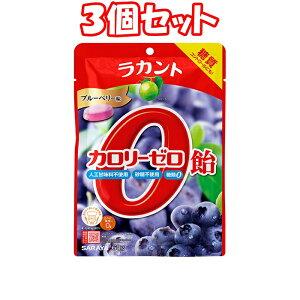 (3個セット)サラヤ ラカントカロリーゼロ飴 ブルーベリー味 60g *3個 まとめ買い