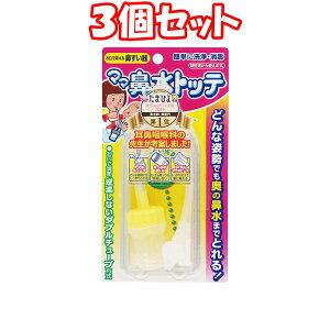 (3個セット)丹平製薬 ママ鼻水トッテ*3個 まとめ買い 3980円以上で送料無料 離島は除く