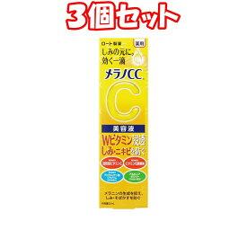 (3個セット)ロート製薬 メラノCC薬用しみ集中対策美容液 20ml *3個 まとめ買い