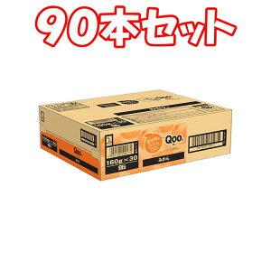 (90本セット)ミニッツメイド Qoo(クー) みかん ケース 160ml×30本×3ケース まとめ買い 3980円以上で送料無料 離島は除く
