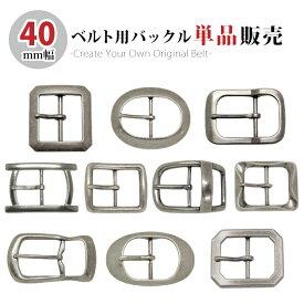 【クリックポスト対応】選べるデザイン9種類!40mm幅ベルト用 バックル ベルトを簡単にカスタマイズ♪メンズ レディース 【バックルのみ販売】栃木レザーベルト&イタリアンレザーベルトの帯のみ販売も別途ございます