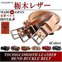 【栃木レザー】【日本製】【送料無料】【栃木レザーベルト】 35mm 本革レザーベルト メンズ 日本製 無地 長さ調整可…