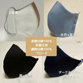 布製マスク 洗って繰り返し使える 抗菌生地使用 布マスク ハンドメイド 大人M ・Lサイズ 綿100% 立体マスク 日本製