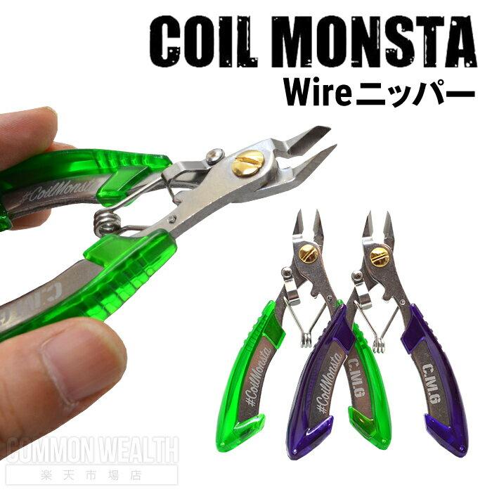 【メール便送料無料】【RBA DIY】 COIL MONSTA / Wireニッパー