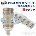 【メール便送料無料】【パーツ】 Eleaf MELO シリーズ / コイルユニット5ヶパック