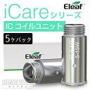 【パーツ】 Eleaf iCareシリーズ / IC コイルユニット5ヶパック / 1.1ohm