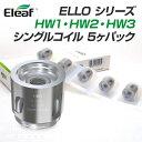 【メール便送料無料】【パーツ】 Eleaf ELLO シリーズ / HW1.2.3 コイル 5ヶパック