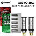 電子タバコ パーツ ASVAPE / MICRO 30w 専用コイル5ケパック
