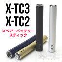 【パーツ】X-TC3 & X-TC2 スペアーバッテリースティック