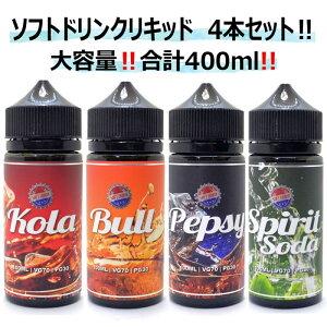 当店限定! 大容量 ソフトドリンクリキッドセット! Soft Drink - Kola 100ml + Bull 100ml + Pepsy 100ml + Spirit Soda 100ml セット ソフト ドリンク コーラ エナジードリンク ペプシ スプライト リキッド