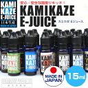 【メール便送料無料】【国産E-リキッド】【ジャスミンティー入荷!】KAMIKAZE E-JUICE【15ml】日本製【e-menthol】