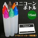 【アクセサリー】【エンプティボトル】ユニコーンボトル 15ml