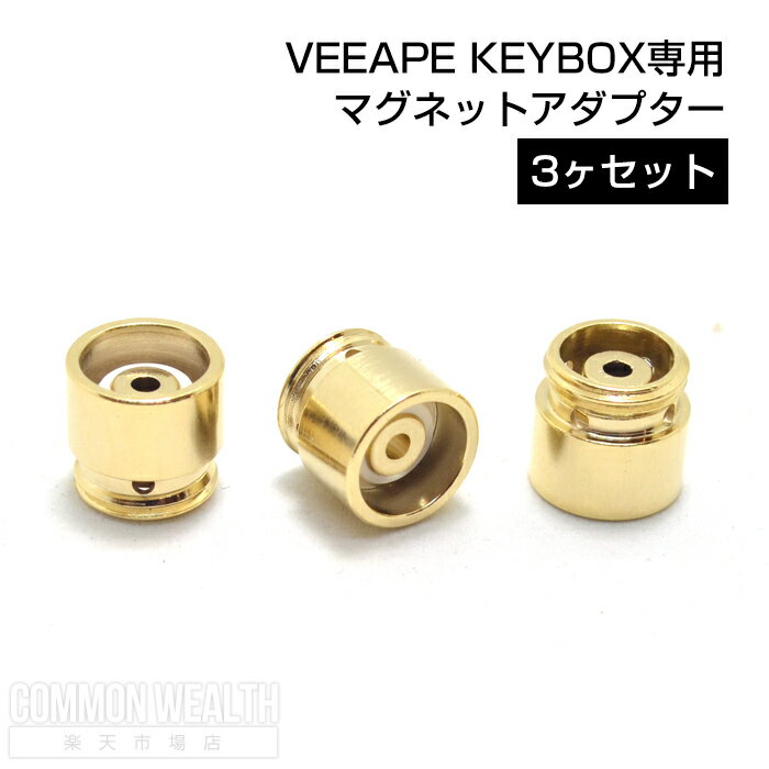 電子タバコ パーツ VEEAPE KEYBOX 専用 マグネット アダプター 3ヶセット ビーエイプ キーボックス