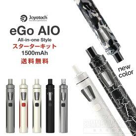 【送料無料】【電子タバコスターターキット】【正規品】 JOYETECH / eGO AIO 電子タバコ サブオーム