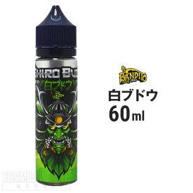 電子タバコ リキッド BANDITO JUICE / 白ブドウ【60ml】バンディート 送料無料