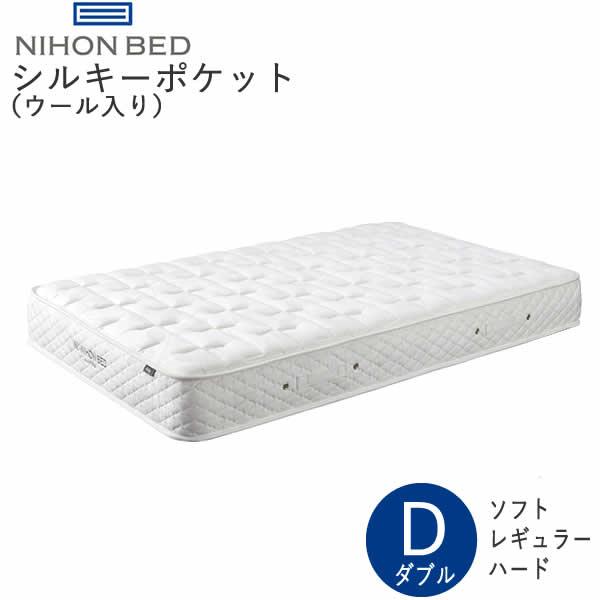 【除】【送料無料】シルキーポケット(ウール入) ダブルD 日本ベッド硬さを3通りよりチョイスマットレスダブルハード(11266)レギュラー(11267)ソフト(11268)