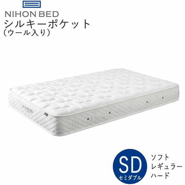 【除】【送料無料】シルキーポケット(ウール入) セミダブルSD 日本ベッド硬さを3通りよりチョイスマットレスハード(11266)レギュラー(11267)ソフト(11268)