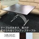 【P5】【開梱設置 送料無料】バンケット 110 リフトテーブル天板の大きさが変えられる昇降式テーブルリフトアップテーブル リフティングテーブル